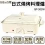 【贈烤肉刷】 BiBa百變多功能日式燒烤爐 GP-302紅/GP-302W白