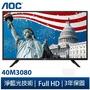 【美國AOC】40吋FHD LED液晶顯示器+視訊盒40M3080 壁掛架+299元 數位天線+299元