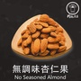 【肉乾先生】Y5無調味杏仁果No Seasoned Almond