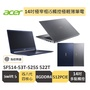 ACER 宏碁 Swift 5 SF514 53T 525S藍 i5-8265U/8G/512G PCIE 輕薄 筆電