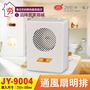 特價289元!【夯】中一電工 浴室通風扇JY-9004《明排》抽風機 排風扇 排風機 中一牌浴室排風扇 明排抽風機