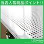 層架/網片 沖孔平面網片120X45(兩色) MIT台灣製 完美主義【J0053-A 】