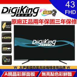 *DigiKing 數位新貴*43吋低藍光液晶電視頂級LG面板液晶顯示器(32/39/40/43/50)