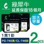 【綠犀牛】for Canon PG-745XL+CL-746XL(高容量環保墨水匣 1黑1彩超值組)