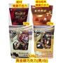 (5款)黑色黃金礦巧克力禮盒(620g)/楓露巧克力~歐式巧克力 特殊豐富口感,吃起來不會過甜