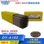 上海A102不銹鋼電焊條 E308-16不銹鋼焊條 304 308白鋼焊條