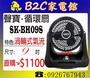 《B2C家電館》【渦輪氣旋~加速冷房更省電↘直購價$1100】【聲寶~9吋空氣循環扇】SK-BH09S