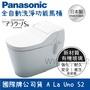 【含安裝】 Panasonic 國際牌 A La Uno SⅡ 日本原裝  A La Uno S2 原廠 全自動馬桶