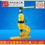 油壓沖孔機 槽鋼沖孔機 銅排沖孔器 一機兩用 可手動也可外加電動泵浦 CH-60S