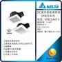 台達DC直流節能換氣扇VFB21系列 VFB21AXT3 / VFB21AXT4 / VFB21ABHT3
