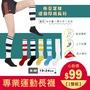 台灣製 / 運動長襪-1雙 / 白長襪 / 棒球襪 / 足球襪 / 壘球襪  / AMG883【FAV飛爾美】
