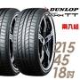 【DUNLOP 登祿普】SP SPORT MAXX TT 濕地操控輪胎_二入組_215/45/18(MAXX TT)