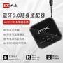 大通aptX HD LL藍芽5.0帶麥AUX無損HiFi發射器接收器藍牙音頻一對二適配器隨身BRX-3000 Mini
