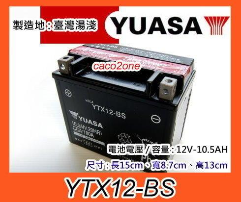 @成功網~YUASA湯淺 YTX12-BS 12號重型機車電池RV250.XCITING250.EGO250