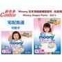 【免運】COSTCO 好市多 滿意寶寶 Moony 日本頂級版尿布-褲型 -女孩用褲型 - L /XL