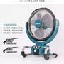 牧田18v充電風扇 DCF300Z單機 交直流兩用