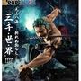 【愛拾力】現貨 全新未拆 代理版 海賊王 POP P.O.P SA-MAXIMUM 索隆 三千世界