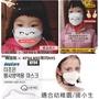 有現貨在台灣🇹🇼韓國🇰🇷兒童款KF94醫用級口罩防毒94%=韓國醫療機構最推薦N95級👍武漢肺炎口罩