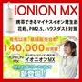 🇯🇵日本原裝IONION MX 超輕量隨身空氣清淨機(3999元)