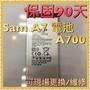 現貨 Samsung 電池 A7 A700 大量電池量販 保固90天 可現場更換 貨到付款 A7 A8