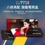 贈雙面可學習遙控器~EVBOX 易播電視盒智能機上盒 3R 2G+16G / EVBOX PLUS 4G+16G 頂規版