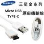 全新 三星SAMSUNG 原廠USB TYPE C / MICROUSB新款傳輸線 充電線快充支援2A 3A QC3.0