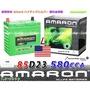 【電池達人】愛馬龍 汽車電池 INNOVA CAMRY RAV4 TIERRA 福特 馬自達 速霸陸 豐田 85D23L