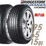 【BRIDGESTONE 普利司通】TURANZA ER300 專業舒適輪胎_二入組_195/65/15(ER300)