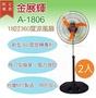 【尋寶趣】金展輝八方吹18吋涼風扇 360轉 飛刀扇葉 風量大 電扇 電風扇 立扇 台灣製(2入)A-1806X2