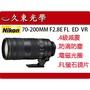 《久東光學》Nikon AF-S 70-200mm F2.8 E FL ED VR 小黑7 平輸一年保固
