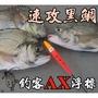 手作海釣浮標〜速攻黑鯛(型號:AX)
