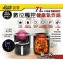 (現貨)(免運費)鍋寶-7L大容量 數位觸控健康氣炸鍋 AF-7071BA