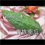 貴族南瓜種子6粒$75