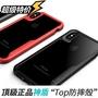 軍規級神盾【PH737】iPhone X 7 6S 8 Plus S8 S9 Note8 手機殼 保護殼 防摔邊框空壓殼