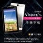 Vitcory T8+ 3G 7吋智能通話平板手機(M10036)