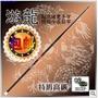 釣趣優爾酷/游龍/特級高碳/9/10/11/12.5/13.5/15米/手竿/溪流本流竿