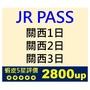 JR PASS 關西鐵路周遊券1日/2日/3日