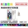【升級版】無線 RF 17鍵 無障礙全彩控制器 射頻 5050 3528 七彩遙控 RGB燈條 遙控器 LED 燈條