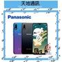 《天地通訊》Panasonic 國際牌 ELUGA U3 6.22吋 3G/64G 全新供應※