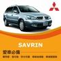 ❤牛姐汽車購物❤【三菱 SAVRIN】MITSUBISHI愛車必備|晴雨窗|避光墊|托盤|蜂巢腳踏墊|後箱廂墊::限宅配