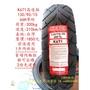 2輪@輪胎 建大 K671 130/90-15 130-90-15 生產週期0618 2條免運費