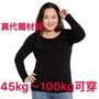 蜜絲👙大碼大尺碼打底衫👙40~100kg可穿 莫代爾打底衣 薄款發熱衣 大碼內搭衣 長袖T恤 圓領內搭衣 大碼衛生衣