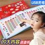 [熱賣]有聲掛圖寶寶故事機發聲早教識字0-1-3歲可充電版中英文點讀掛本