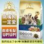 HAPPY DOG快樂狗-羊肉高嗜口皮膚毛髮挑嘴狗飼料<3kg><15kg>