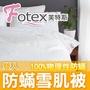 【Fotex芙特斯】日本雙人防蹣雪肌被一防蹣冬被(物理性防蹣寢具)