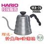 日本 HARIO VKB-70HSV 不鏽鋼 雲朵細口壺 手沖壺 700ml 手沖咖啡