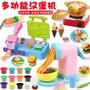 兒童無毒橡皮泥套裝【多款模具+彩泥】面條機冰淇淋工具益智玩具