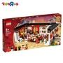玩具反斗城 樂高LEGO 80101 年夜飯