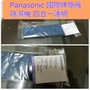<全新>Panasonic 國際牌原廠 除濕機 四合一濾網或其他配件F-Y101BW   F-Y131BW.國際冷氣濾網