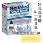 【預購】美國熱銷 洗鼻鹽 洗鼻劑 洗鼻瓶 NeilMed 清洗過敏原
